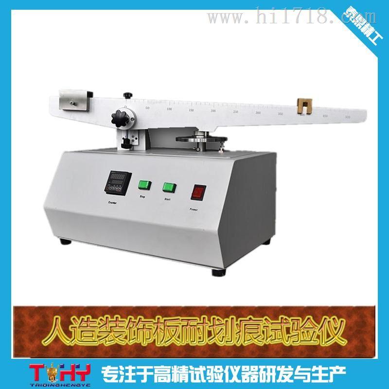 泰鼎直销 TDSB-HH1型人造装饰板耐划痕试验仪