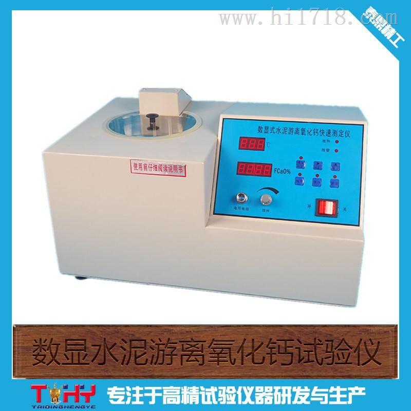 TDG176-2型水泥游离氧化钙快速测定仪 厂家直销