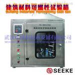 建筑材料可燃性試驗箱SK-BRS2500型武漢盛科