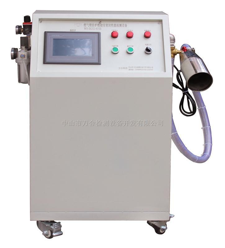 燃气壁挂炉燃烧室气密性检测设备WH-BG02-805B