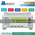 新到货安立/Anritsu 蓝牙测试仪 MT8852B