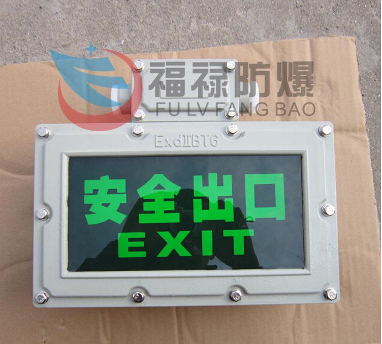 BAYD81-B10防爆标志灯