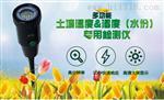 温州批发博特电子数显土壤水分检测仪BT-1345