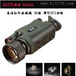 温州供应博特WIFI版红外数码夜视仪RG630
