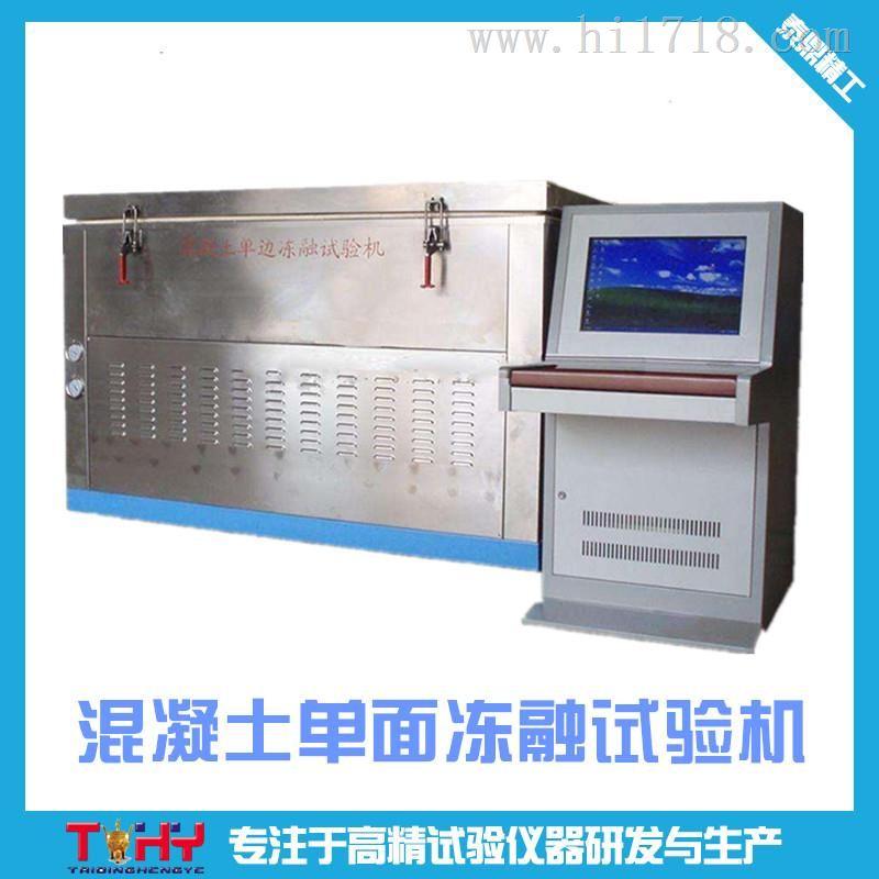 TDH-DD3型混凝土单面冻融试验机 厂家直供