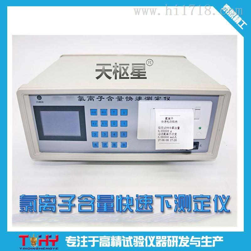 TDCL-3型氯离子含量快速测定仪 泰鼎精工