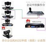 华为vpc800视频会议摄像机控制键盘