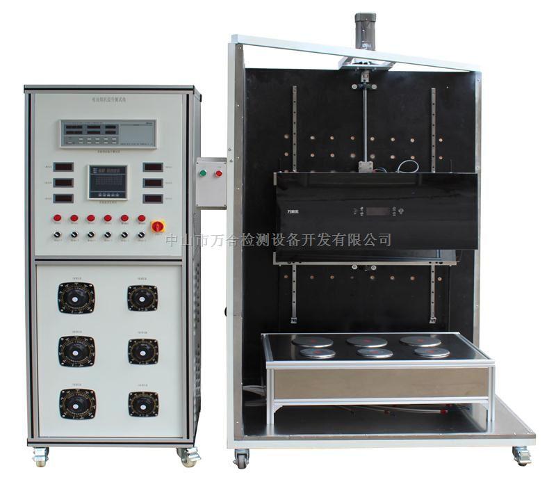 吸油烟机升温测试角检测设备WH-YJ01-114C