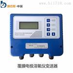 SOD2110覆膜电极溶解氧测定仪专业供应