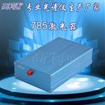 广东高利通785nm激光器制造商