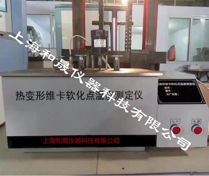 电脑控制热变形维卡测试仪