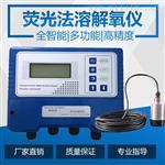 LOD9500優質供應熒光法溶解氧