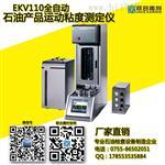厂家直销 EKV110全自动石油产品运动粘度测定仪 粘度