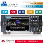 新到貨 是德N9000B 多點觸控信號/頻譜分析儀