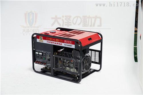15kw静音汽油发电机远程遥控启动
