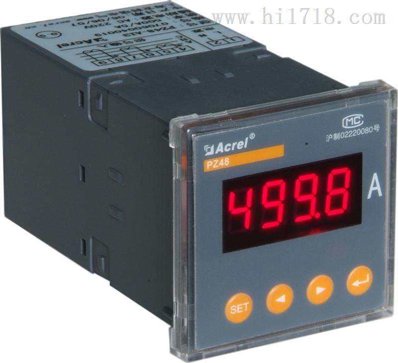 安科瑞供应单相电流表PZ48-AI
