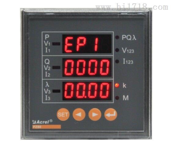 安科瑞多功能表厂家直销型号PZ80-E4/C