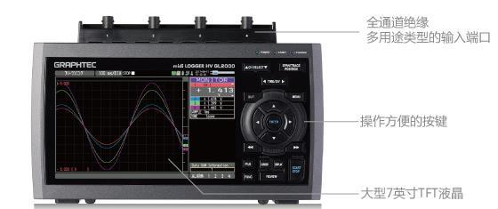 日本图技GL2000高电压数据采集仪