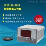 KER3101-500S顯微鏡熱臺價格