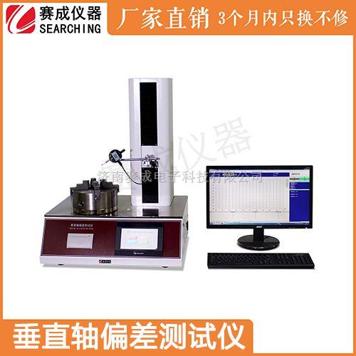 赛成新品电子垂直轴偏差测试仪 ZPY-G