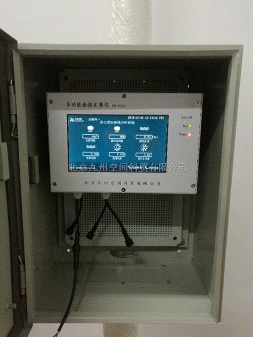 水土流失在线监测仪 JZ-NB1700