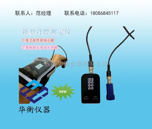 DLBB-SC011手腕式背膘测定仪