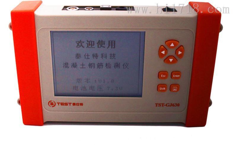 北京泰仕特TST-GJ630混凝土钢筋检测仪