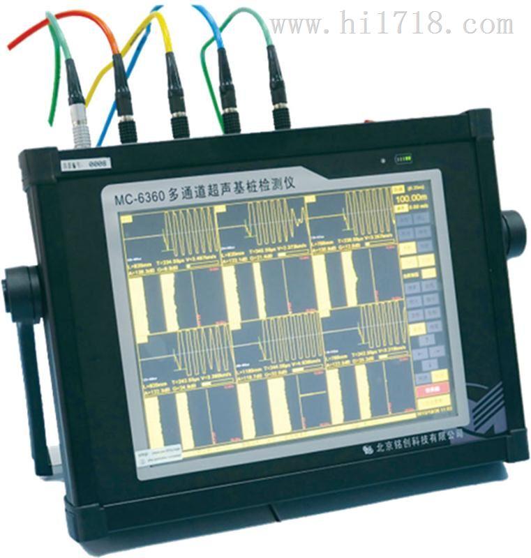 多通道混凝土超声检测仪