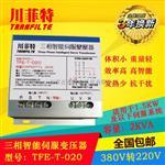 川菲特系列TFE-T-020伺服专用智能型电子变压器2KVA