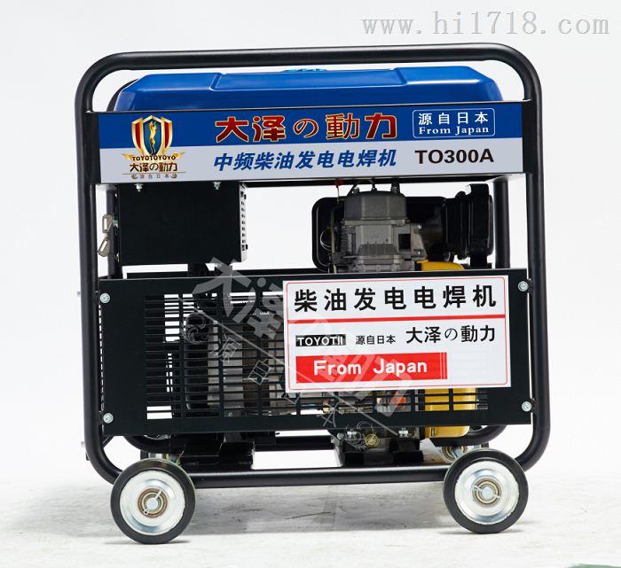 高频焊机190A柴油发电电焊机