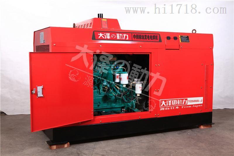 辽宁400A柴油发电电焊机价格