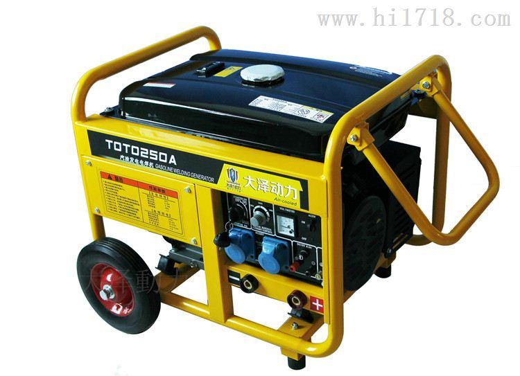 230A发电电焊两用机报价