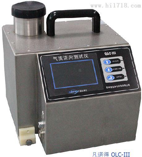 凡诺得QLC-III液晶多功能便携气流流向测试仪