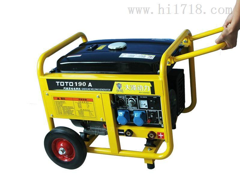 大泽230A手推式汽油发电电焊机