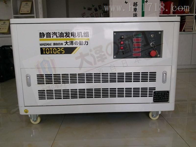 大泽20kw汽油发电机遥控启动