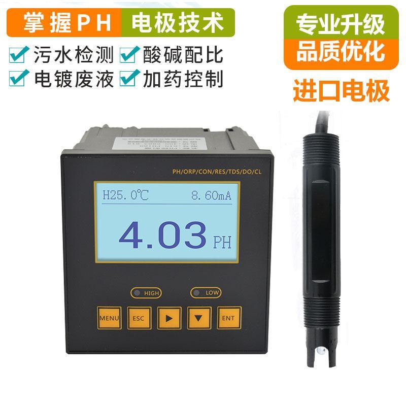 在线式PH计检测仪厂家直销