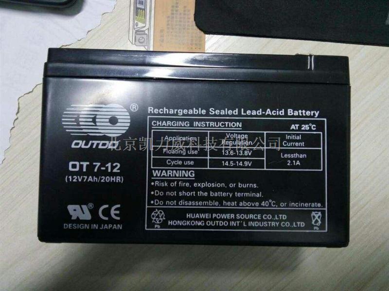 OUTDO奥特多蓄电池OT75-12/12V太阳能专用