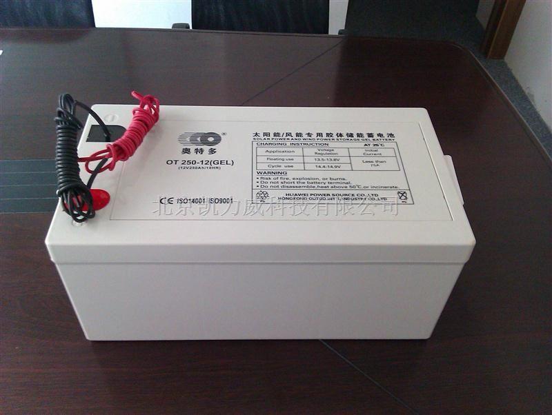 OUTDO奥特多蓄电池OT200-2/2V200AH山西报价