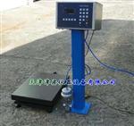 防爆气体灌装秤/液化电子灌装秤