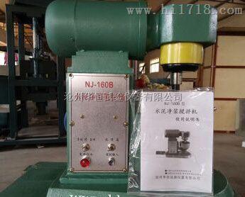 NJ-160水泥净浆搅拌机 厂家销售