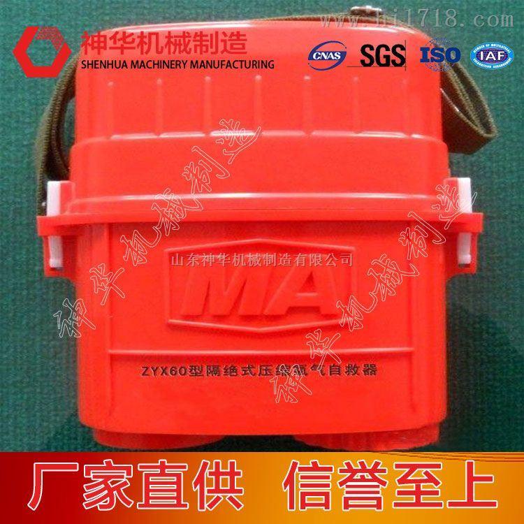 ZH30型化学氧自救器适用环境