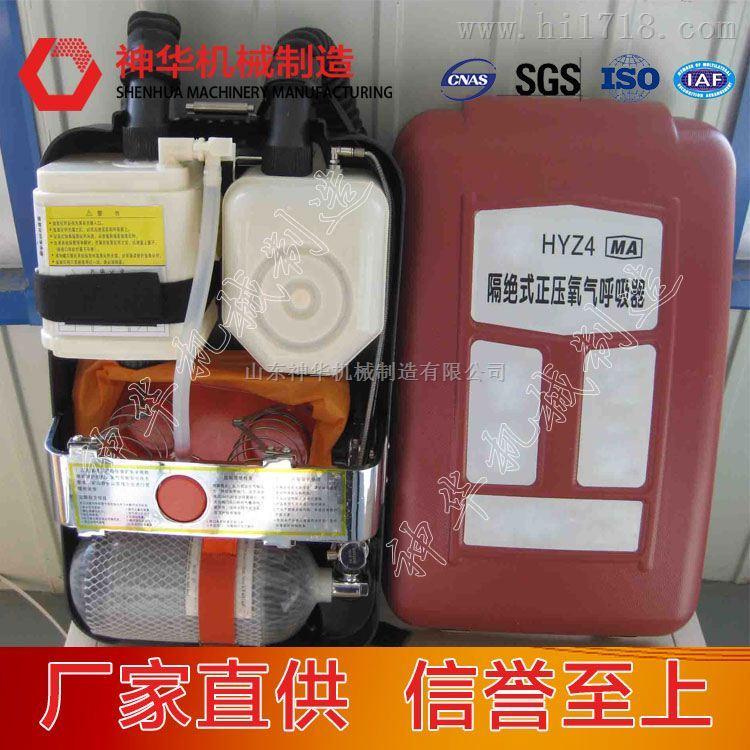 HYZ-4正压氧气呼吸器技术参数