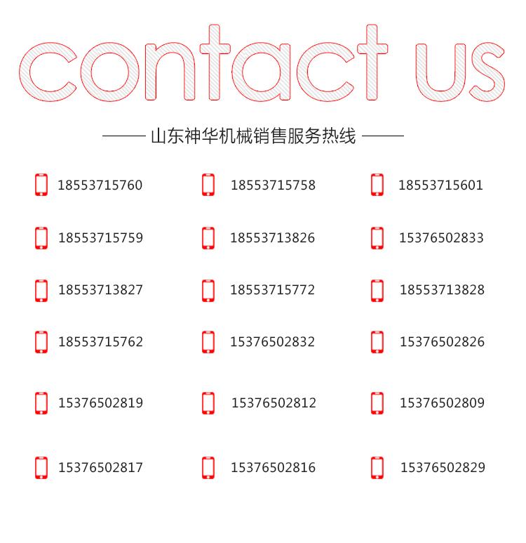 山东神华机械销售服务热线(1).jpg