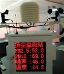 深圳广州海南工地扬尘TSP监测设备制造商