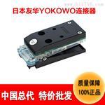 批发YOKOWO连接器CCSE-030M-33防水测试夹具