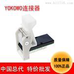 供应YOKOWO测试夹子BBSP-040-10汽车连接器