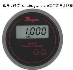 Dwyer DM-2000系列数显微差压变送器.jpg