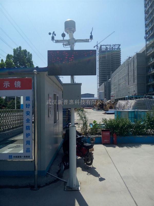 陕西西安扬尘监测仪器厂家,工地扬尘噪声在线监测仪