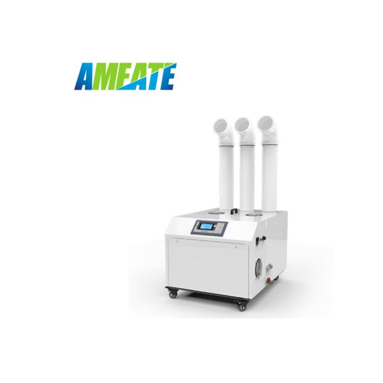 奧美特 工業 超聲波加濕機 AMT-18C
