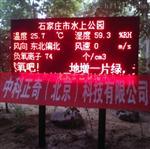 景區負氧離子監測站多少錢